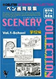 img - for Scenery Collection: School by Deleter (2001-11-02) book / textbook / text book