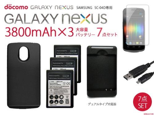 【GALAXY+NEXUS】3800mAh大容量バッテリー×3&専用バックカバー&デュアル充電器7点セット(SC-04D)