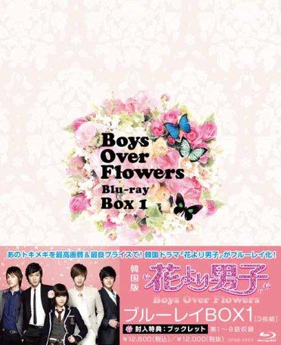 花より男子~Boys Over Flowers ブルーレイBOX1 [Blu-ray]