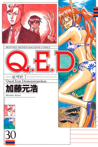 Q.E.D.-証明終了- 30 (30) (月刊マガジンコミックス)