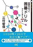 基礎力のつく囲碁ドリル やさしく解ける400題 (囲碁人文庫シリーズ)