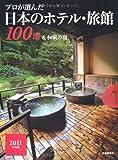 「プロが選ぶ日本のホテル・旅館100選」−加賀屋が31年連続一位