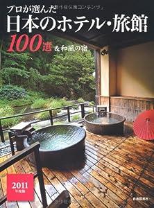 プロが選んだ日本のホテル・旅館100選&和風の宿〈2011年度版〉