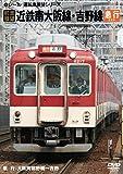【前面展望】近鉄南大阪線・吉野線 急行 [DVD]