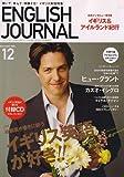 ENGLISH JOURNAL (イングリッシュジャーナル) 2006年 12月号 [雑誌]