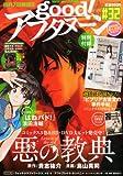 good! (グッド) アフタヌーン 第32号 2013年 07月号 [雑誌]