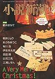 小説新潮 2014年 12月号