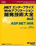 .NETエンタープライズWebアプリケーション開発技術大全〈Vol.2〉ASP.NET基礎編 (マイクロソフトコンサルティングサービステクニカルリファレンスシリーズ)