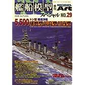 艦船模型スペシャル 2008年 09月号 [雑誌]