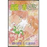 花橘の香を髪に / 森村 愛美 のシリーズ情報を見る