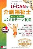 2014年版 U-CANの介護福祉士 まとめてすっきり! よくでるテーマ100 (ユーキャンの資格試験シリーズ)