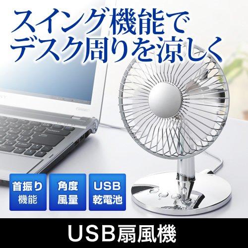サンワダイレクト USB扇風機 静音 首振り 2段階風量調節 電池駆動 シルバー 400-TOY027SV