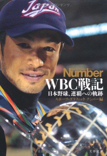 WBC戦記―日本野球、連覇への軌跡 (文春文庫)