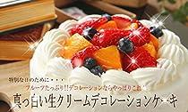 低糖質スイーツ 糖質を気にされる方へ マービー使用 フルーツ たっぷり真っ白 生クリームたっぷりデコレーション バースデー 誕生日ケーキ