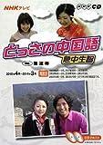 NHKテレビとっさの中国語(急中生智) 2010年4月~20 (NHK CD)