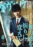 ダ・ヴィンチ 2011年 08月号 [雑誌]