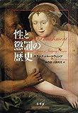 性と懲罰の歴史