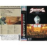 ミュージックファンタジア・ウルトラマンG交響組曲 [VHS]