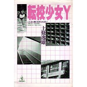 転校少女Y                       単行本                                                                                                                                                                            – 1984/11