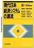 現代日本経済システムの源流