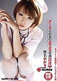 ナースひかるのエロエロ看護日誌椎名ひかる マキシング [DVD]