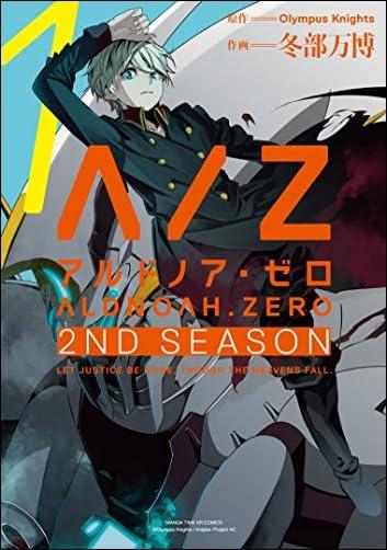 ALDNOAH.ZERO 2nd Season アルドノア・ゼロ  1  まんがタイムKRコミックス フォワードシリーズ