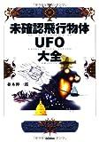 未確認飛行物体UFO大全