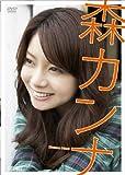 森カンナ 20歳の記念日(仮) [DVD]