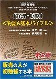 「経理・財務」物語基本バイブル―日本経済産業省『経理・財務サービススキルスタンダード』を活用した初勉強の人のための必読書