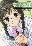 女子高生 Girls-High : 3 (アクションコミックス)