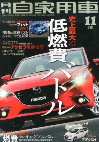 月刊 自家用車 2013年 11月号 [雑誌]