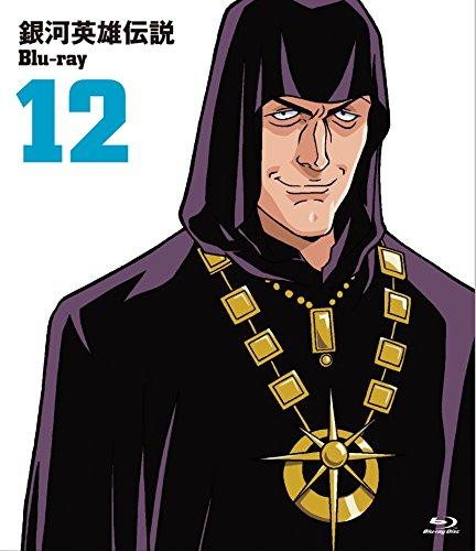 銀河英雄伝説 Blu-ray Vol.12