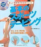 DVD付き 基本のスポーツテーピング—正しい巻き方がひとめでわかる (セレクトBOOKS)