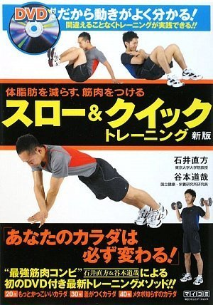 体脂肪を減らす、筋肉をつける スロー&クイックトレーニング新版(DVD付)