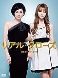 リアル・クローズ DVD-BOX