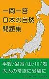 一問一答 日本の自然 問題集 一問一答シリーズ
