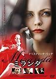 ミランダ [DVD]