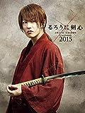 映画『るろうに剣心』(緋村剣心) カレンダー 2015年