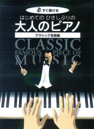 すぐ弾ける はじめての ひさしぶりの 大人のピアノ クラシック名曲編 ●大きな譜面に音名ふりがな付●