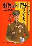 虹色のトロツキー (7) (中公文庫―コミック版)