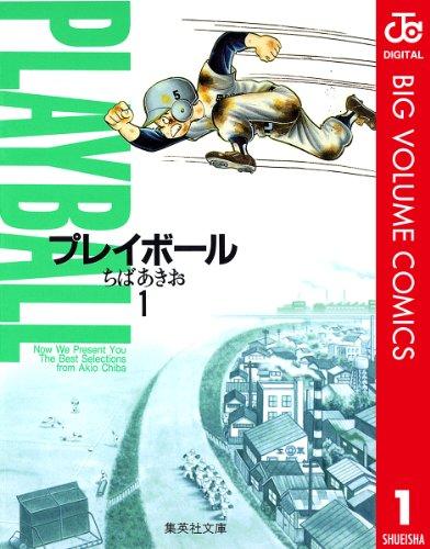 プレイボール 1 (ジャンプコミックスDIGITAL)
