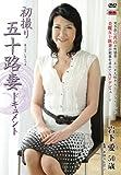 初撮り五十路妻ドキュメント JRZD-230 [DVD]