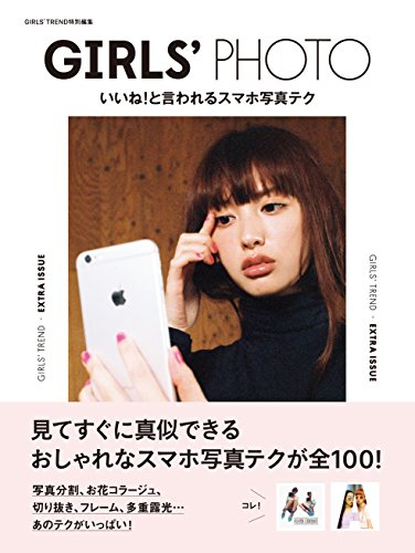 GIRLS' TREND特別編集 GIRLS' PHOTO いいね! と言われるスマホ写真テク