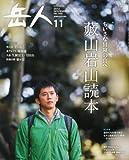 岳人 2012年 11月号 [雑誌]