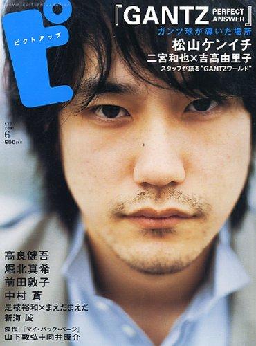 ピクトアップ 2011年 06月号 [雑誌]