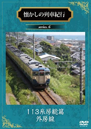 懐かしの列車紀行シリーズ6 113系房総篇『外房線』 [DVD]