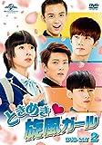 ときめき旋風ガール DVD-SET2 -