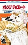 オレンジ チョコレート 12 (花とゆめCOMICS)
