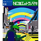 NC加工のトラノマキ (技能ブックス 14)