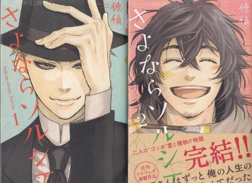 さよならソルシエ 全2巻コミックセット (フラワーコミックスアルファ) [コミック] by 穂積